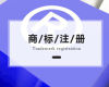 北京商标注册流程以及条件详解