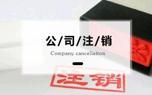 简易注销公司流程详解