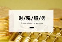北京代理记账与税务筹划又什么关系呢?一起来揭晓