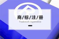 北京商标注册代理费用都有哪些?