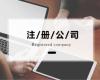 北京公司注册代理:正规代理高效完成公司注册