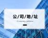 北京公司注冊:關于注冊地址你需要了解這些事項