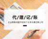 北京代理記賬:代理記賬公司服務內容都有哪些