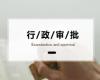 北京建筑劳务资质代理:企业需要提前准备哪些材料