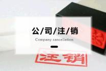 北京公司注銷流程以及注銷材料有哪些?
