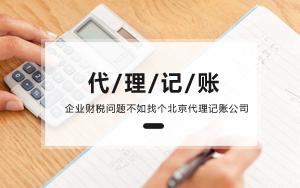 北京代理記賬多少錢?靠譜的代理記賬公司怎么選