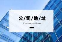 北京公司注冊地址有什么要求?怎么選擇注冊地址