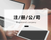 北京代办注册公司有哪些优势?选择代办公司需要注意哪些事项
