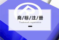 北京商标注册需要多久?注册流程有哪些