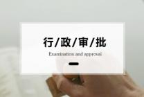 北京注册食品公司如何办理食品经营许可证?