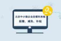北京中小微企業的福利來啦!延期繳費、減免租金、補貼補助……
