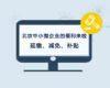北京中小微企业的福利来啦!延期缴费、减免租金、补贴补助……