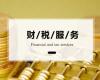 北京一般納稅人申請流程 論如何成為一般納稅人企業