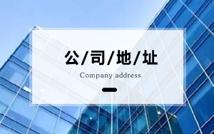 北京公司注册地址选择上 企业要遵循这些要求