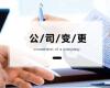 科普 北京公司名称变更的具体操作方法