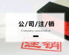 北京公司注销具体步骤 越拖延要做的就越多
