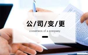 北京公司經營范圍變更流程及兩點注意事項