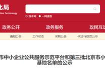掘金企服被认定为北京市中小企业公共服务示范平台
