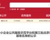 掘金企服被認定為北京市中小企業公共服務示范平臺