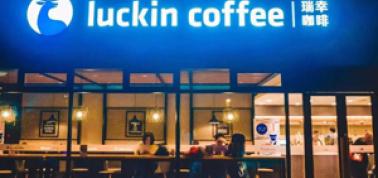 瑞幸咖啡現金流轉正、4000家門店恢復運營,所有的好事從注冊商標開始