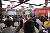 掘金集团第十六期财税公开课(北京站)圆满结束