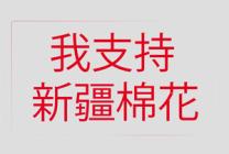 H&M抵制新疆棉花事件惹怒網友,中國用一項項政策說明什么是大國態度!