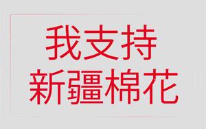 H&M抵制新疆棉花事件惹怒网友,中国用一项项政策说明什么是大国态度!