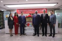热烈欢迎南非驻华大使谢胜文阁下莅临掘金集团交流访问